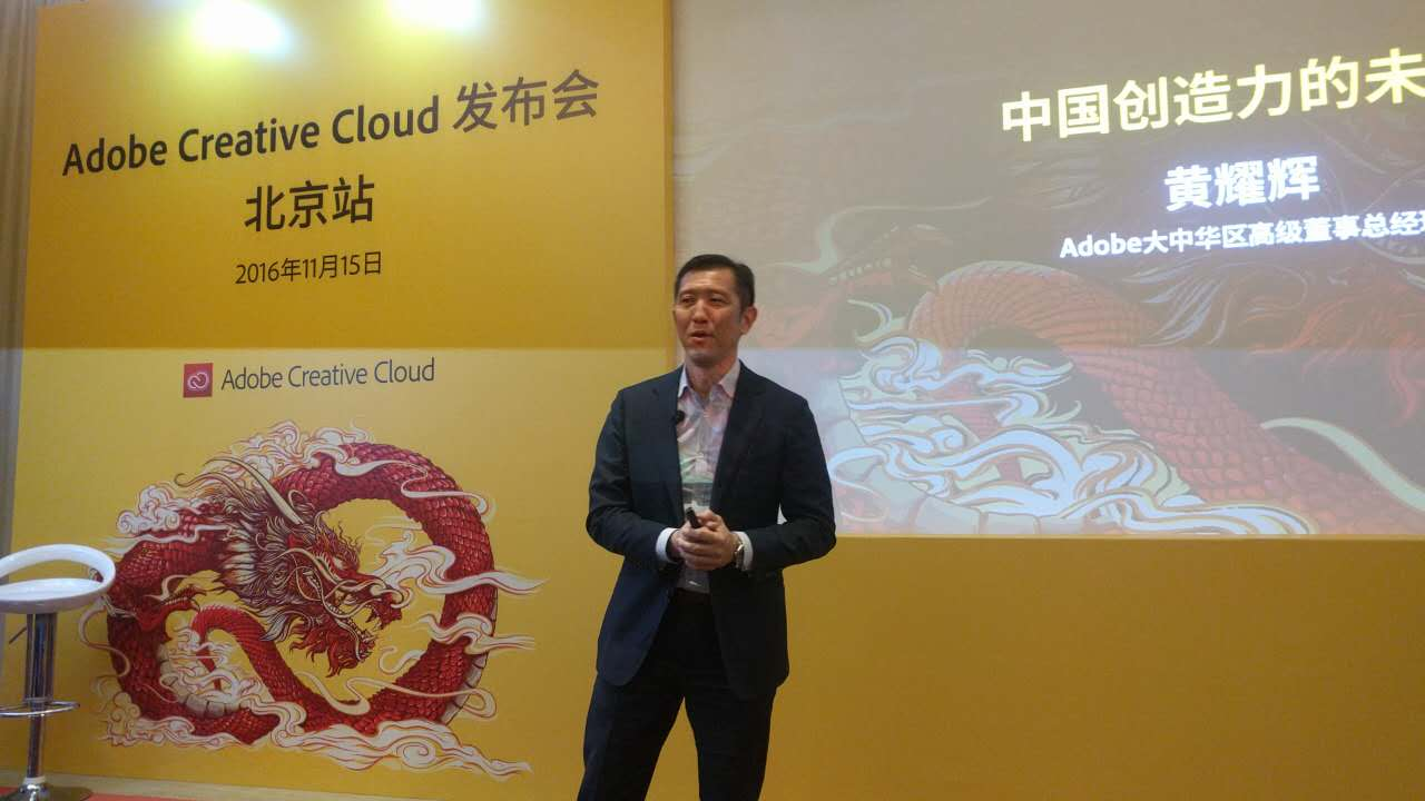 Adobe CC into China: this world-class creative cloud is how