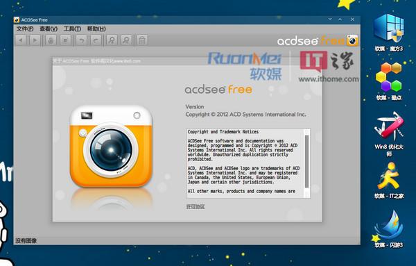 acdsee free 1.0.18
