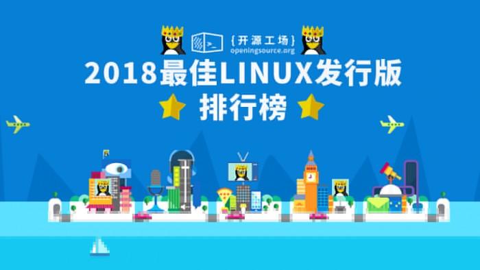 2018 best Linux distribution charts_China IT News
