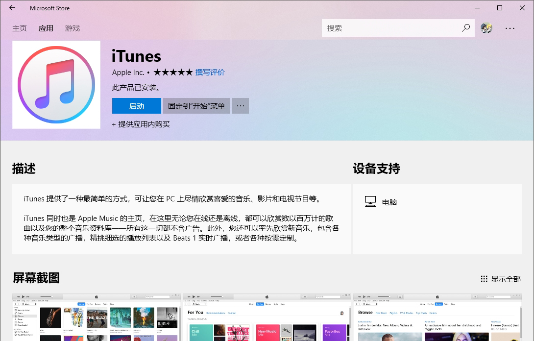 ITunes for Windows 10 is formally mounted on a desktop