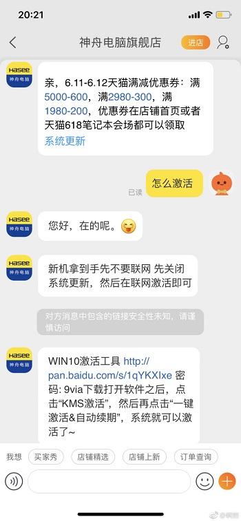 Micro-blog netizens said Shenzhou computer Tmall customer service