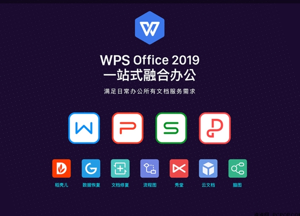 Kingsoft WPS Office 2019 officially released: a software operation