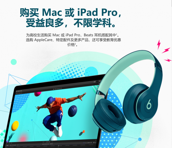 Apple China opens Back to School activity in 2018 to buy Mac or iPad