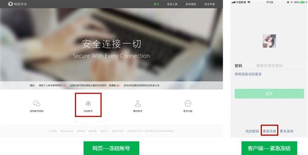 What if you lose your Wechat? Official latest guidelines