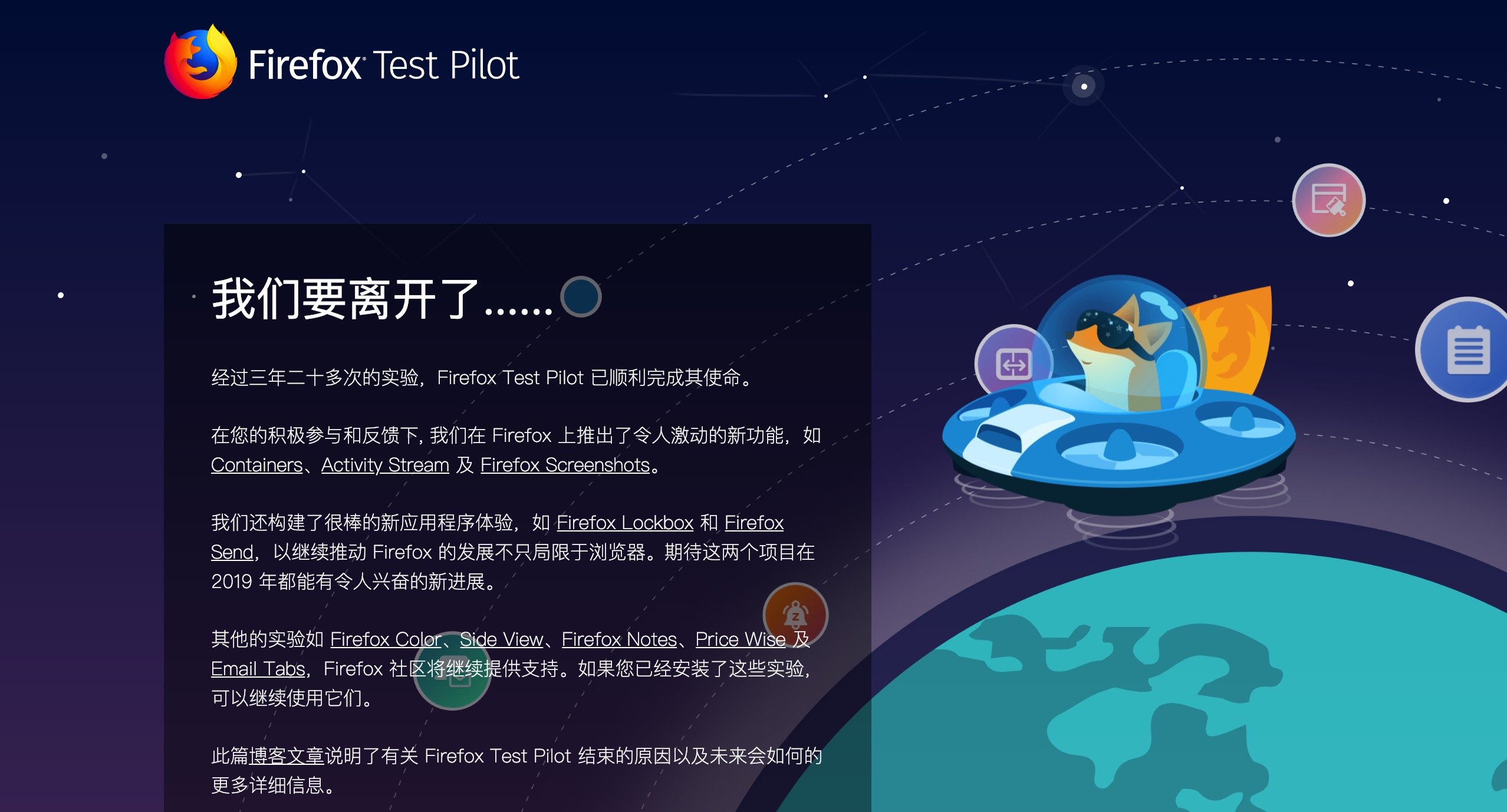 Firefox Test Pilot is officially closed_China IT News