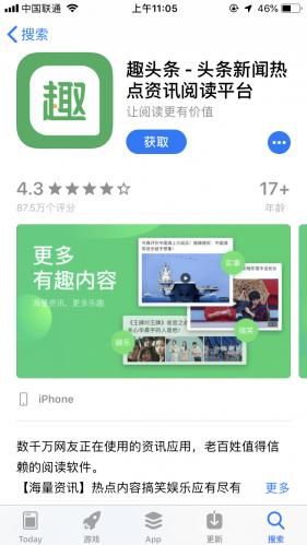 Interesting Headline App Store Re-online New Weichat Login