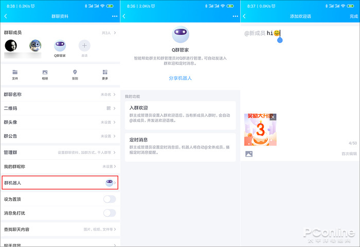 QQ 8 0 8 on the line 8 new features WeChat was picked up