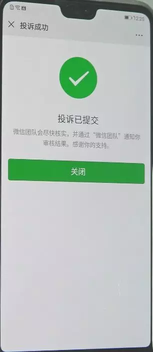 Xposed Framework Is Not Installed Tencent